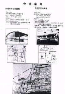 H2708012剛全国大会案内地図