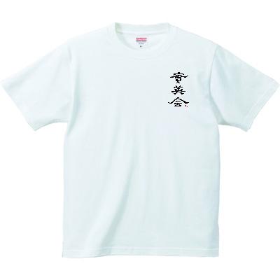實英会 Tシャツ