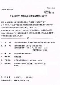 H280626剛関西地区形講習会の案内 HP