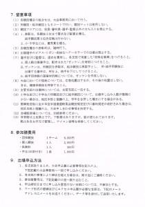 H281103剛関西大会の実施要網4