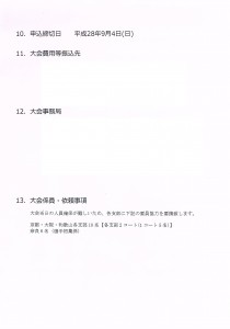 H281103剛関西大会の実施要網5-2