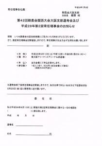 H280910剛関西大会選考会・常任理事会の案内