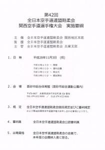 H281103剛関西大会の実施要網1