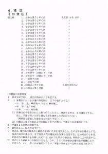 H281103剛関西大会の実施要網2