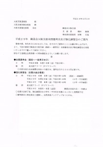 H290513剛大阪最終選考・会強化練習の案内2