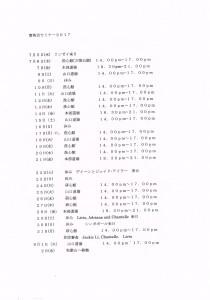 H2907實英会セミナー2017-2