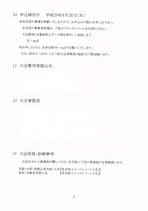 H291123剛関西大会案内4-2