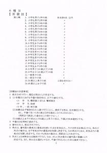 H291123剛関西大会案内2