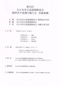 H291123剛関西大会案内1