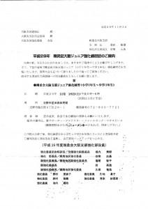 H291118剛大阪ジュニア強化2